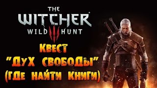 "The Witcher 3: Wild Hunt - Квест ""Дух Свободы"" (Где найти книги)"