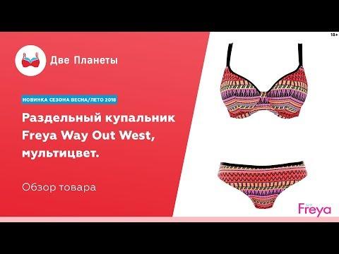 Купальник Freya Way Out West – купить в Москве и СПб