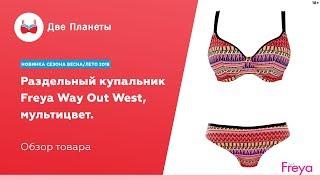 Купальник Freya Way Out West – купить в Москве и СПб(, 2018-05-23T07:56:11.000Z)