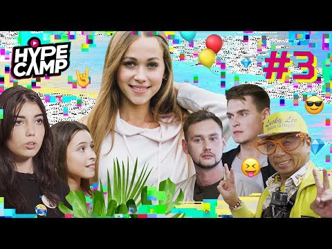 HYPE CAMP // ИГРА НА ВЫБЫВАНИЕ #3 // Катя Клэп, ЯнГо, Anny May, Артем К, Даня Комков