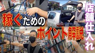 【DVDせどり】ブックオフやハードオフで利益商品を仕入れるテクニックを解説します!