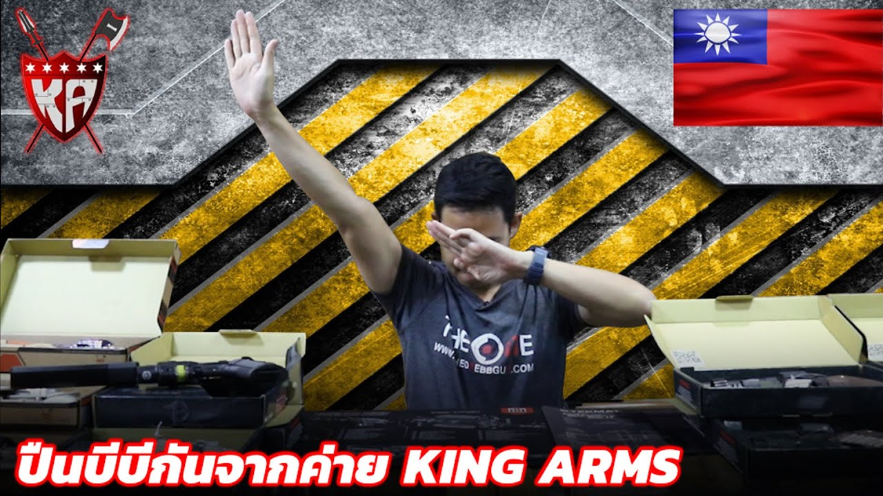 รีวิวปืนบีบีกันจากค่าย KING ARMS
