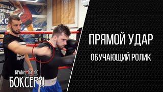 Правый прямой удар / Как увеличить силу удара, бокс, Халилов Анар