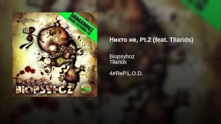 Никто не, Pt.2 (feat. Tilarids)