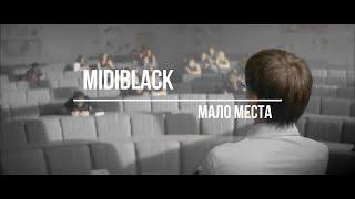 midiblack - мало места | полная версия (клип) (текст)