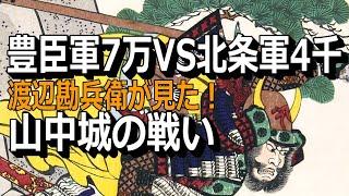 山中城は何故短時間で落城したのか?北条の箱根要塞を豊臣が容赦なく力攻め!