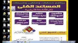 برنامج كاشير سوبر ماركت ونقاط بيع المساعد الفني بالباركود- 800 جنيه او  100 دولار خارج مصر