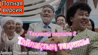 Тайлақтың тақиясы / Тақиялы періште 2 (2019)