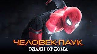 Человек-паук 2: Вдали от дома [Обзор] / [Трейлер 2 на русском]