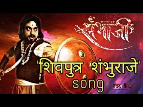 Shivputra Shambhu Raje Song | Sambhaji | Marathi Serial | Zee Marathi | New Marathi Song