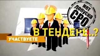 Допуск СРО в строительство, проектирование и изыскания!(, 2013-06-07T19:46:40.000Z)