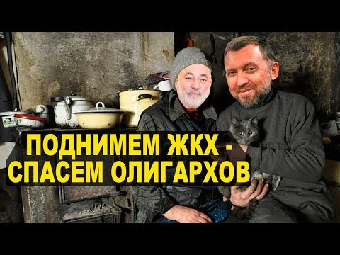 """Олигархи хотят поднять тарифы ЖКХ. """"НовостиСВЕРХДЕРЖАВЫ"""""""