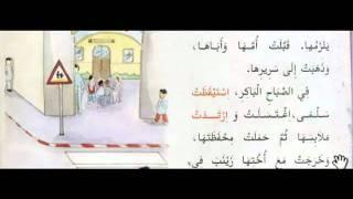 الدرس الأول قراءة سنة ثانية إبتدائي جزائر
