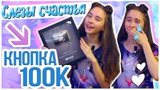 🌟ДО СЛЕЗ Пришла кнопка на 100 тысяч подписчиков YouTube / распаковка и реакция | Marisha MT blogger