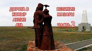 Дорога в КОНЫР АУЛИЕ АТА. Великие МАЗАРЫ. Часть 2. ЭКСКЛЮЗИВНЫЕ КАДРЫ!