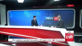 MEHWAR: Taliban's Announcement to Back National Projects Discussed