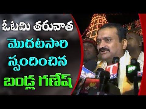ఓటమి తరువాత మొదటసారి స్పందించిన బండ్ల గణేష్ | ABN Telugu