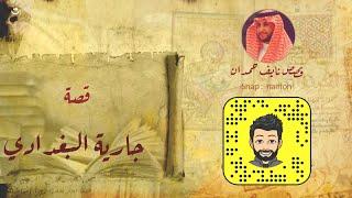 نآيف حمدان - جارية البغدادي