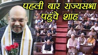 Amit Shah पहली बार पहुंचे Parliament, Rajya Sabha में Narendra Modi के बगल में बैठे |वनइंडिया हिन्दी