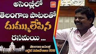 Rasamayi Balakishan Telangana Songs In Assembly | CM KCR | Harish Rao