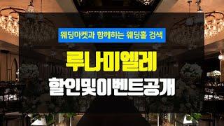 루나미엘레 영등포웨딩홀 할인혜택과 상세정보 공개!