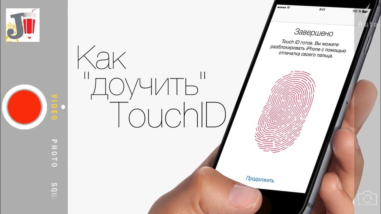 Плохо работает TouchID. Что делать?
