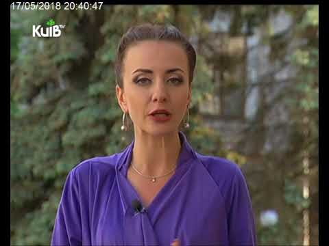 Телеканал Київ: 17.05.18 Прогулянки містом