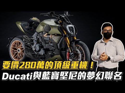 【Joeman】要價280萬的頂級重機!Ducati與藍寶堅尼的夢幻聯名!2021 DUCATI Diavel 1260 LAMBORGHINI@艾兒 Elle