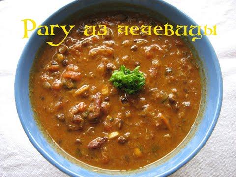 Блюда из чечевицы - рецепты с фото на  (120