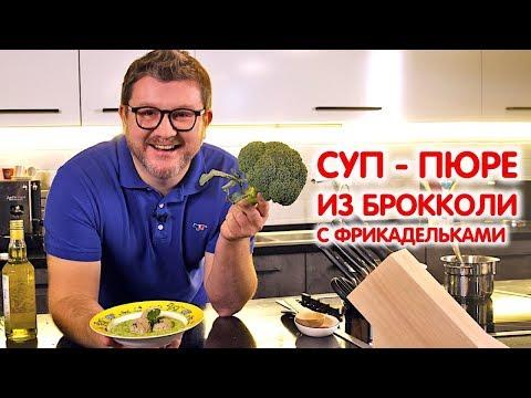 СУП-ПЮРЕ ИЗ БРОККОЛИ с фрикадельками из индейки   Полезные рецепты для детей   Дима Борисов