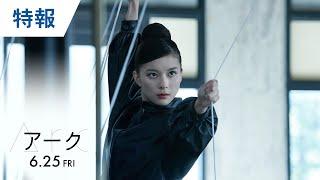 映画『Arc アーク』特報 2021年6月25日(金)公開