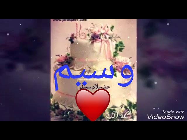 عيد ميلاد وسيم سنة سعيدة اولدي Youtube