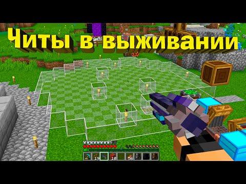 КРЕАТИВНЫЕ ЧИТ ПРЕДМЕТЫ В МАЙНКРАФТ ВЫЖИВАНИИ ! - Minecraft 1.16.4 #11