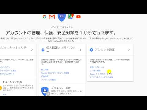 不要なGoogleアカウントを削除する手順