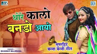 Marwadi Wedding Song - थोड़े कालो बनड़ो आयो । Bhavarlal Majhirana | RDC Rajasthani Banna Banni Geet