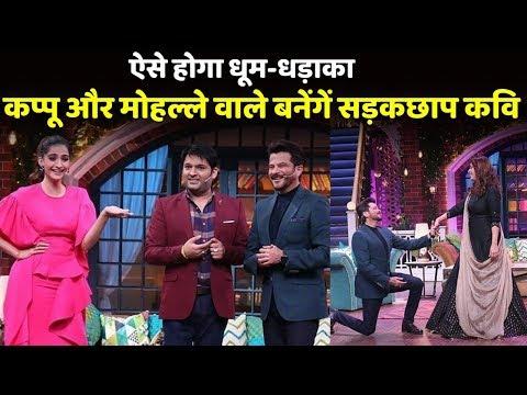 The Kapil Sharma Show || Episode 9 || Coming UP || Sonam Kapoor, Anil Kapoor, RajKumar Will Be Guest