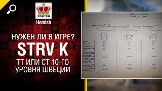 STRV K - ТТ или СТ 10-го уровня Швеции - Нужен ли в игре? - от Homish [World of Tanks]