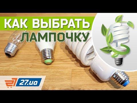 Как выбирать энергосберегающие лампочки – 27.ua
