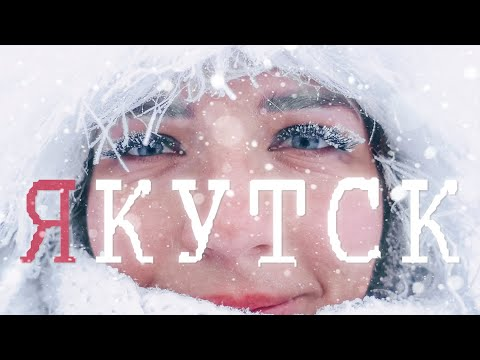 Якутск: первый раз в -50. Самый холодный город России. Якутия