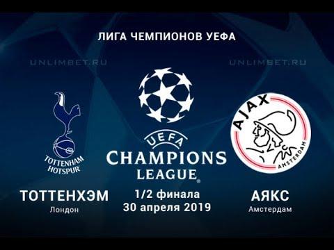 Тоттенхэм - Аякс прогноз и ставки на 1/2 финала Лиги Чемпионов 2019