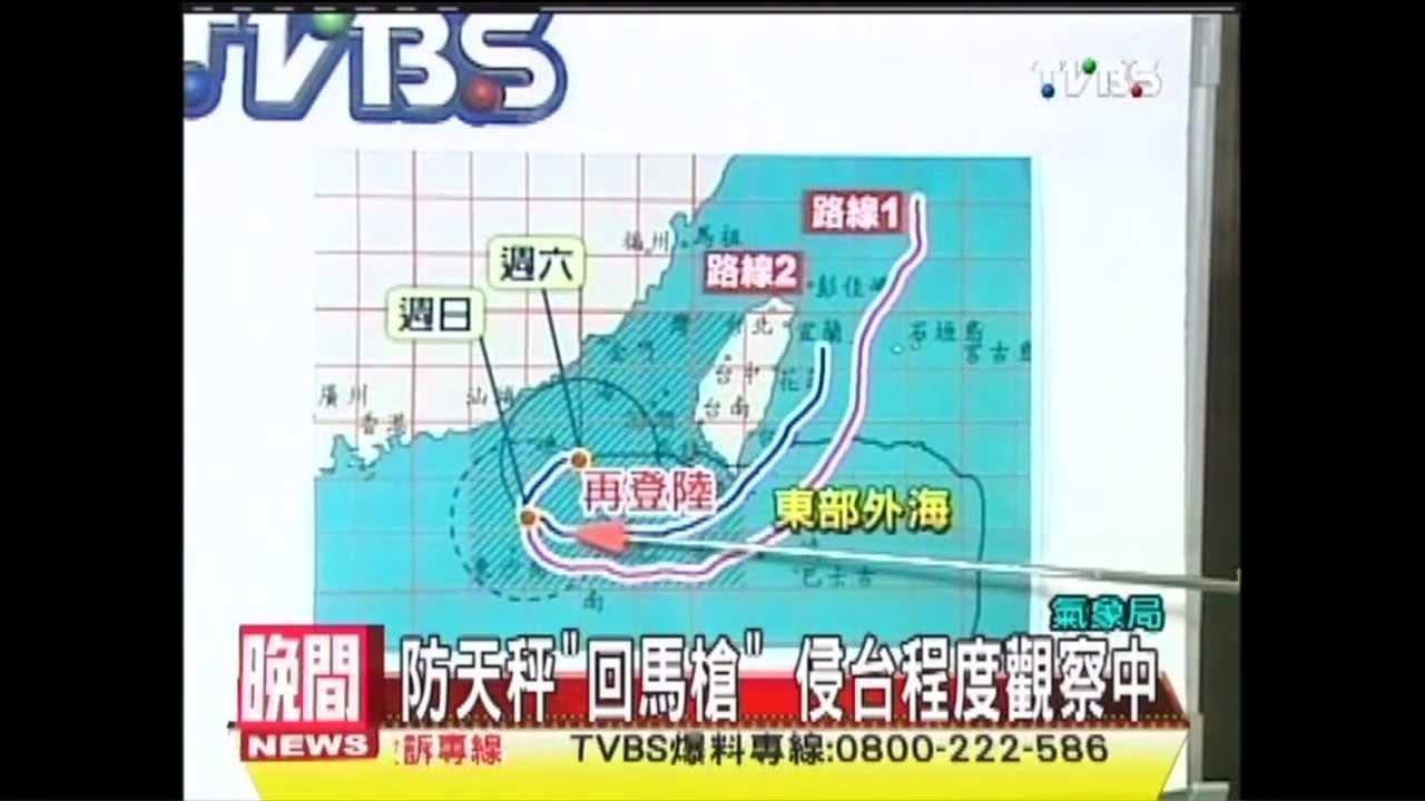 0825颱風動態1900 - YouTube
