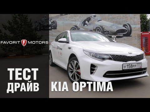 Тест драйв КИА Оптима 2016. Видео обзор нового KIA Optima 2016