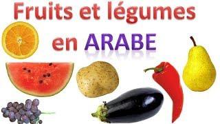 Apprendre plus de 70 fruits et légumes en français et en arabe