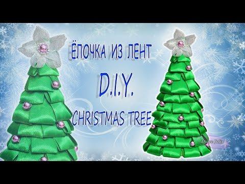 ❉ Ёлочка Новогодняя  из лент  своими руками  / DIY Christmas Tree Ribbon/ Djuce Julia
