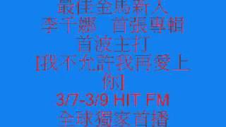 李千娜 同名專輯 首波[我不允許我再愛上你] 首播預告