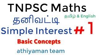 TNPSC Maths தனிவட்டி-Simple Interest  Basic Concepts  #1