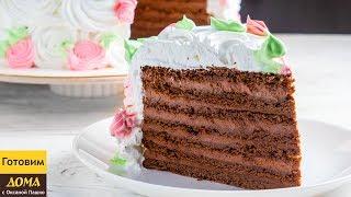 Бесподобный Шоколадный песочный торт со Сметанным кремом. Украшение торта белково заварным кремом