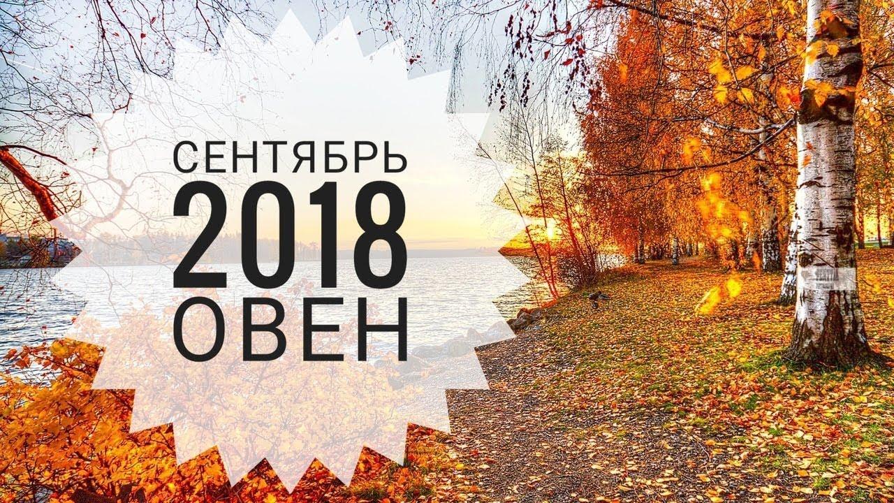 Овен: Гороскоп на Сентябрь 2018. Любовный гороскоп. Финансовый гороскоп