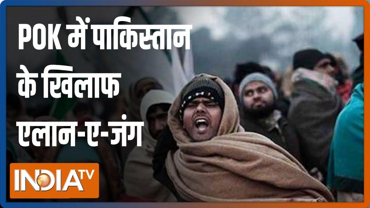 Download PoK में पाकिस्तान सरकार के खिलाफ प्रदर्शन, लोगों ने लगाए 'आज़ादी' के नारे