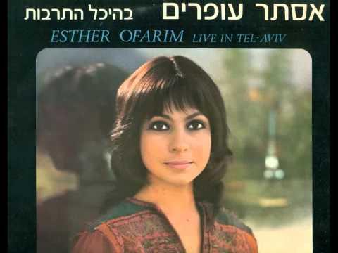 Esther Ofarim  In Tel Aviv  אסתר עופרים בהיכל התרבות full album